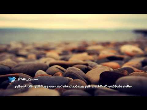 Al Quran Sinhala Subtitle - Ad-Duha (93) - Sheikh Abdul Rahman Al Ossi