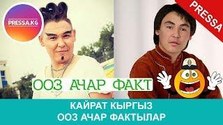 Кайрат Кыргыз жонундо ооз ачар фактылар