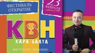 КВН КБ Открытие сезона 2019 года полная версия 02 23 2019