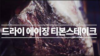 SUB) 썩은고기? ㄴㄴ 드라이에이징 티본 수비드 직화 스테이크