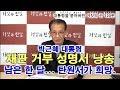 [대통령을 묻어버린 '거짓의 산' 120편]  박근혜 대통령 재판 거부 성명서 낭송 / 남은 한 달…탄원서가 희망.