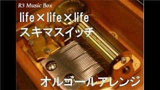 life×life×life/スキマスイッチ【オルゴール】 (ABCマート「Hawkins ウォーキングシューズ」CMソング)
