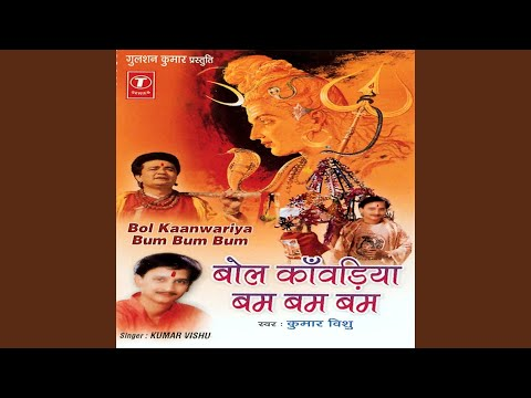 Chalo Re Bhole Ke Dwar