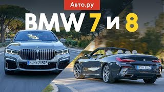 НОЗДРИ НОЗДРИ НОЗДРИ крыша | Тест BMW 7 и 8 серии