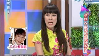 2013.05.15康熙來了完整版 康熙人工美女選拔賽II thumbnail