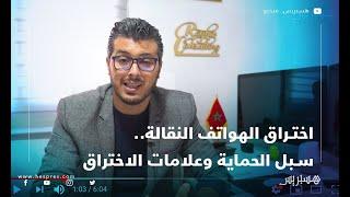 اختراق الهواتف النقالة.. أمين رغيب يشرح سبل الوقاية وعلامات الاختراق
