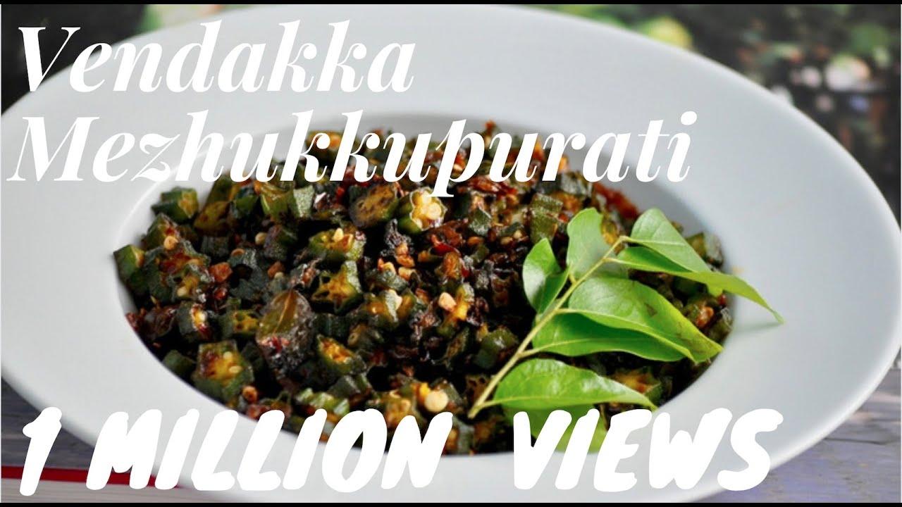 Download Kerala Vendakka Mezhukkupuratti /Okra Stir Fry/ Vendakka Roast -Recipe 108