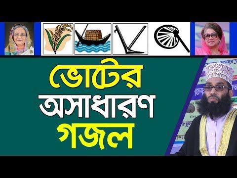 ভোটের অসাধারণ গজল Alhaz Hafez Maoulana Abu Bakar Siddik Dhaka Bangla Waz