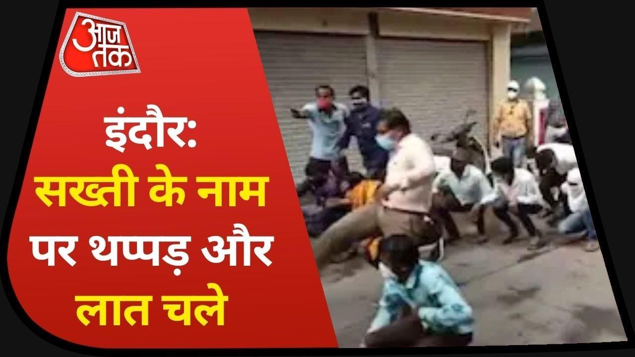 Coronavirus In Indore: बिना वजह Lockdown में घूमने वालों पर पुलिस की सख्ती, तहसीलदार ने मारी लात !