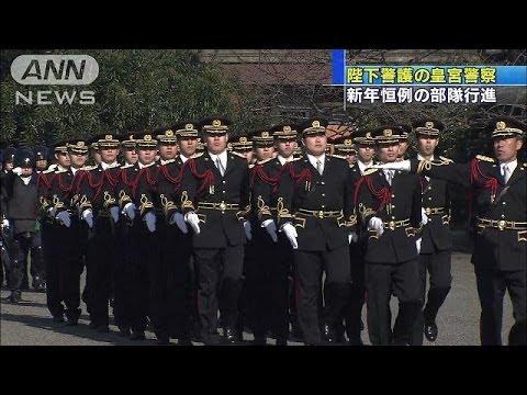 新年恒例、整然と・・・皇宮警察...