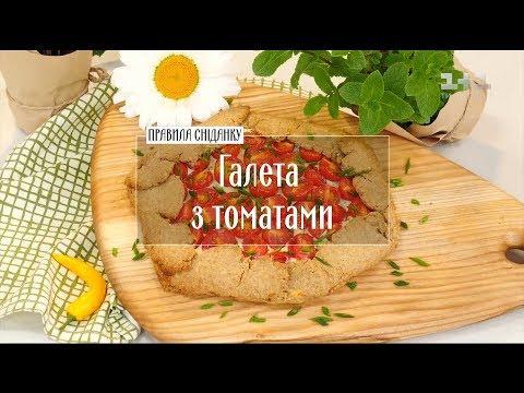 Галета з томатами - Рецепти Сенічкіна