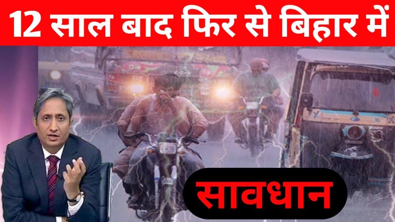 Bihar में 12 साल बाद वक़्त से पहले आया Monsoon, आसमान से होगी आफत की बारिश, Alert जारी