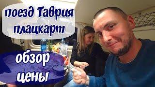 Ялта-Санкт-Петербург. Поезд Таврия. Едем в плацкарте. Полный обзор. Цены. Путешествие по России 2020