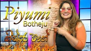 Gindara Wage - ගින්දර වගේ | Piyumi Botheju | 2020 - 01 - 29 | Siyatha TV Thumbnail