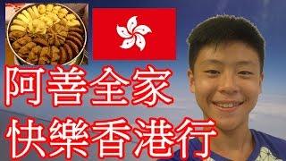 Vlog!阿善全家香港三天兩夜行 蘭香麵家與迪士尼樂園 蓮香居和蓮香樓 珍妮曲奇餅乾-開箱俱樂部