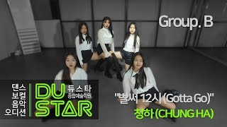 청하(CHUNG HA)-벌써 12시(Gotta Go) Group. B K-POP Cover