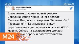 Смотреть видео Собянин сообщил, что новый участок красной ветки метро откроют летом - Москва 24 онлайн
