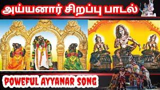 Ayyanar padalgal/Arulmigu sorimuthuayyanar songs/சொரிமுத்து அய்யனார் பாடல்//tamilgod/tamil song