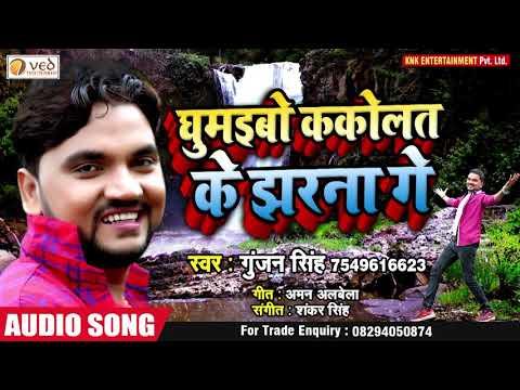Gunjan Singh Maghi Song 2019_घुमाइबो ककोलत के झरना गे_ Magahi New Audio Song