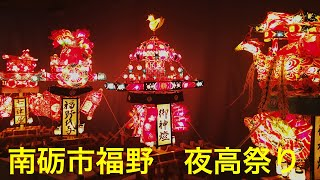 富山県南砺市『越中富山福野-夜高祭』