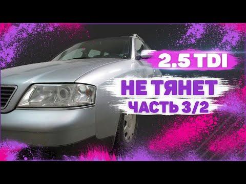 Дизель не тянет. 2.5 TDI V6. Часть 3/2. Вакуумная система. Вакуумный насос.