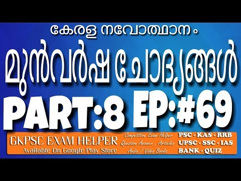 Police Constable Previous Question Answer Kerala  PSC Coaching Class Malayalam#69