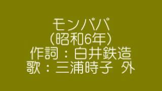 モンパパ 宝塚版 [三浦時子、宝塚少女歌劇雪組生徒] 1931