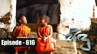 Sidu | Episode 616 17th December 2018 Thumbnail