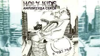 """Holy Kids - Амплитуда Секса [""""В Тот Мир"""" - LP 2015]"""