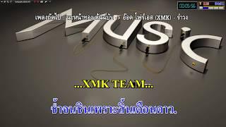 เมดเล่ย์ชุดรำวง 9 รอบ_(Karaoke+Add2)