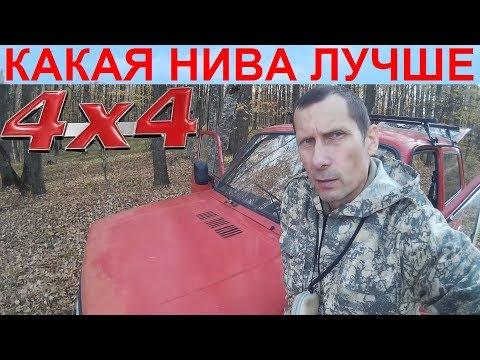 Сравнение НИВА СССР и NIVA LADA 4x4. Что лучше НИВА ВАЗ 2121 или ВАЗ 21213, ВАЗ 21214. Что Купить 1с