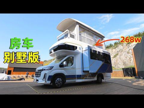 """在江苏碰到大通发布""""别墅版""""房车,268万还带电梯,太豪了!"""