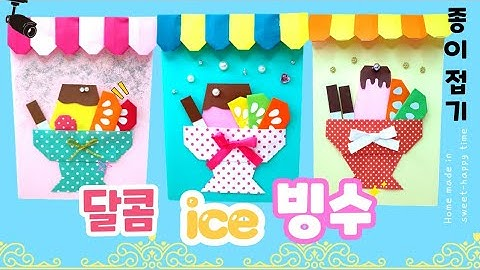 빙수종이접기,여름종이접기,과일접기,여름환경구성