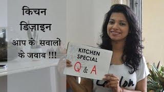 Kitchen Design Q & A in hindi l इंडियन किचन की डिजाइन टिप्स l Ask Iosis Kitchen in Hindi