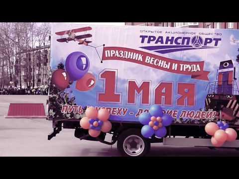 2 ч. -  1 Мая 2017 г. в Боровске (Соликамск, Пермский край)