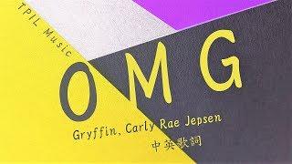 Gambar cover 【天啊! 我已經愛上你】Gryffin, Carly Rae Jepsen - OMG中文歌詞