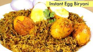 झटपट अंडा बिरयानी | Bachelors Recipe  | Quick Egg Biryani | Egg Pulao | KabitasKitchen