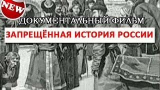 NEW! Запрещённая история (документальный фильм) РОССИЯ