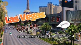한국인 최초로 라스베가스 여행사에서 배운 것-돈 버는법