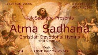 Hai Ritu - Atma Sadhana - Hindi Christian Devotional Song - Fr. Ashok Kollamkudy MST