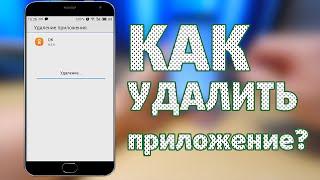 Как удалить приложение со смартфона