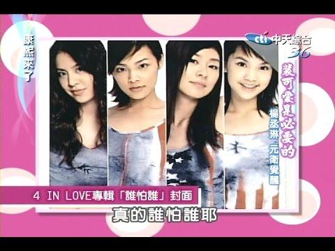 2005.08.03康熙來了完整版(第14集) 裝可愛是必要的-楊丞琳、元衛覺醒