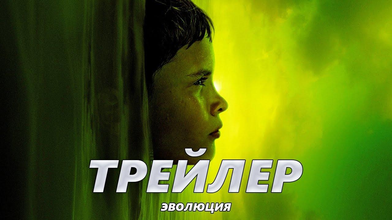 Эволюция трейлер на русском