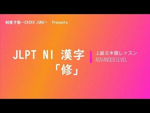 JLPT N1 漢字「修」の読み方と使い方