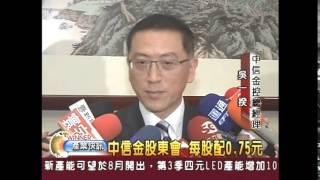 中信金股東會