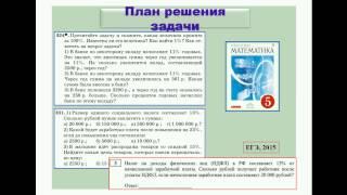 ФГОС  системно деятельностный подход в преподавании математики 15 12 2014 14 23 36