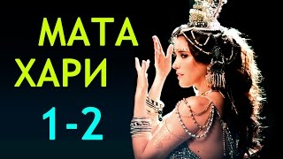 Мата Хари 1-2 серия / Русские новинки фильмов 2017 #анонс Наше кино