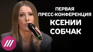 Первая пресс-конференция Собчак. Полное видео
