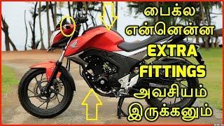 பைக்ல என்னென்ன Extra Fittings அவசியம் இருக்கனும் | These Extra Fittings Are Compulsion For Bike
