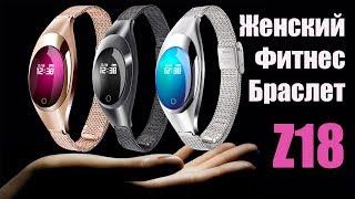 ЖЕНСКИЙ ФИТНЕС БРАСЛЕТ Z18 - АЛИЭКСПРЕСС